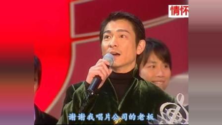 刘德华击败周杰伦陶喆和孙楠拿下全国最受欢迎男歌手后唱了《练习》