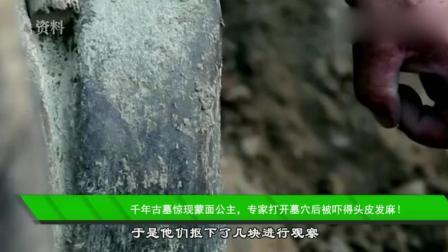 专家考古辽国公主墓, 在揭开衣服后突然大喊: 快