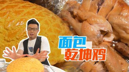 广州︱面包乾坤鸡是什么东西? 这一集吃鸡小王子没来真是走宝了!