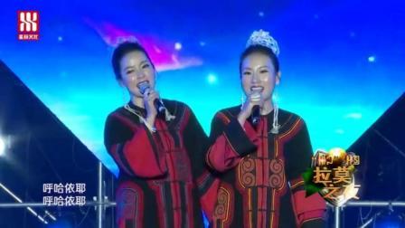 阿依洛组合《东山月亮照西山》昭觉拉莫之夜演唱会