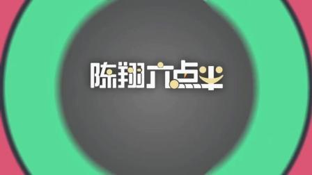 热门搞笑大全-陈翔六点半搞笑排行榜