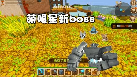 迷你世界: 萌眼星新boss石巨人, 有两种形态, 第二种更加强力