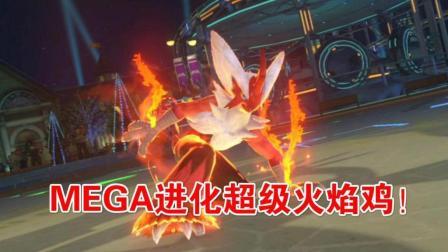 【瑞格】MEGA进化! 超级火焰鸡! ——口袋铁拳DX