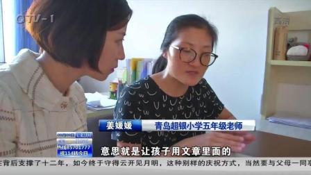 QTV主持人韩璐的教师初体验 认真备课ing~