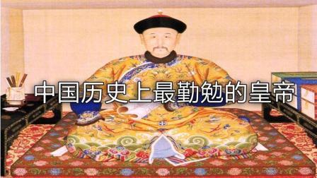 中国历史上最勤勉的皇帝