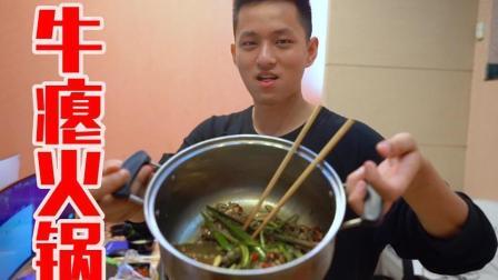 牛瘪火锅真的如网上所说那样吗? 只不过是大肠和屎味而已!