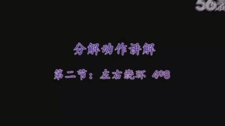 北京市柔力球第二套规定套路和谐圆舞曲(分解教学二)