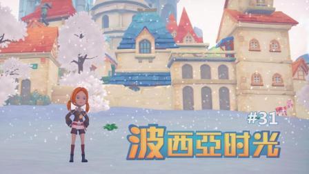 【大橙子】波西亚时光#31冬日雪景