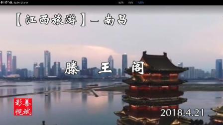 江西旅游-南昌滕王阁