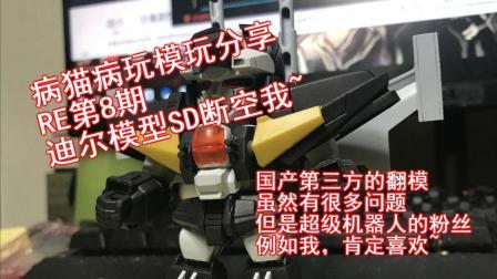 【病猫病玩】模玩分享RE第8期迪尔模型 SD超兽机神断空我 超级机器战迷的福音
