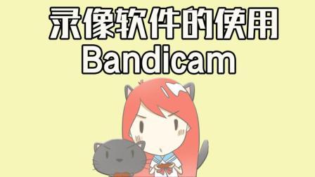 【如何制作视频】02录像软件的使用(Bandicam班迪)。
