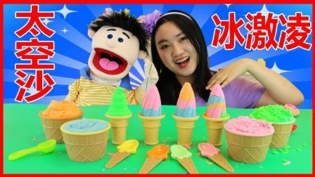 太空沙动力沙手工玩具做冰淇淋甜点, 认识颜色DIY