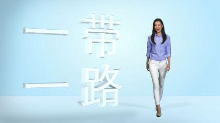 「一带一路」 香港起步