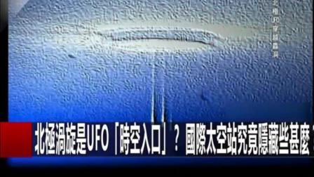 台媒  美国不能说的秘密, 海参号留下了UFO盗取石