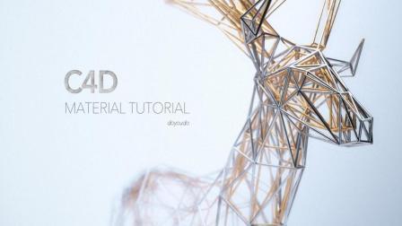《C4D出神入化的材质原理-上部》教程介绍【doyoudo教程】