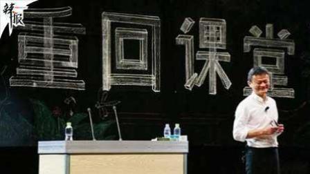 马云宣布接班人计划: 一年后张勇接棒