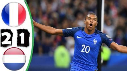 欧洲国家联赛: 法国2-1荷兰, 姆巴佩头筹, 吉鲁世界波破荒