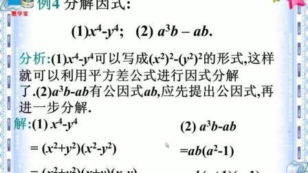 利用平方差公式 因式分解