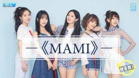 SNH48_BLUEV《MAMI》MV正式版