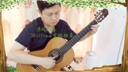 乡间小路-William吉他独奏