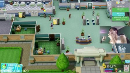 【杨少侠】《双点医院》直播实况录像之第一期: 厕所就要放医院中间