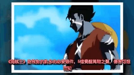 海贼王: 路飞对抗凯多的必要条件, 5档觉醒万物之声