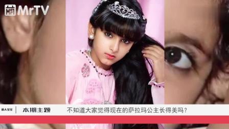 还记得美艳动人的迪拜公主吗? 现在长成了这样