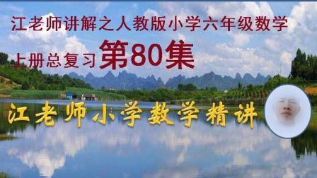 江老师讲解之人教版小学六年级数学上册总复习第80集