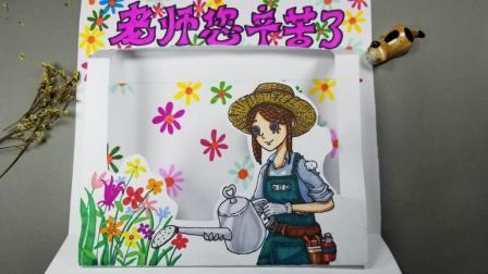 教师节礼物, 将第五人格园丁做成贺卡, 祝老师们节日快乐