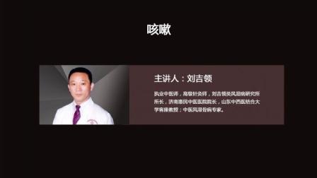 中医针灸培训刘吉领新一针疗法治疗咳嗽视频