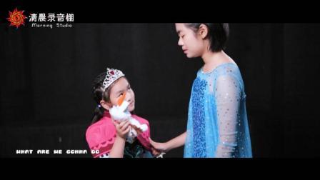 每个小女孩都有成为迪士尼公主的梦! 姐妹翻唱冰雪奇缘