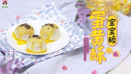 豆妈工坊 第一季 2岁以上宝宝辅食:土豆紫薯完美变身,金黄诱人的宝宝版蛋黄酥 90