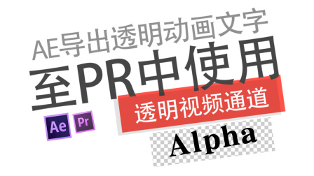 AE导出透明动画文字至Pr中使用 Alpha透明视频通道