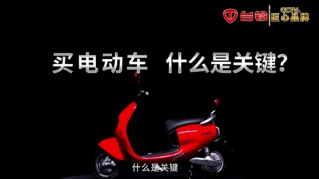 台铃CCTV最新广告片2018
