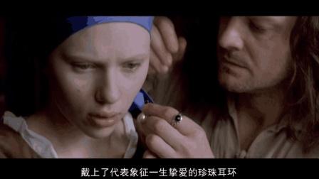 《戴珍珠耳环的少女》——我们从不说爱, 从不