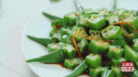 秋葵怎么做好吃? 不要炒, 试试这个简单的做法, 营养和美味兼得!