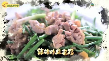 鼎爷的菜式009「鸡杂炒韭菜花」只要略花功夫亦可成美味佳佳肴 奉上爽脆可口的鸡杂韭菜花