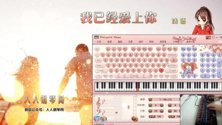 我已经爱上你-EOP键盘钢琴五线谱简谱下载