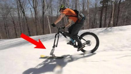 把自行车前轮换成滑雪板, 会骑车就能玩滑雪, 速度飞快还能漂移