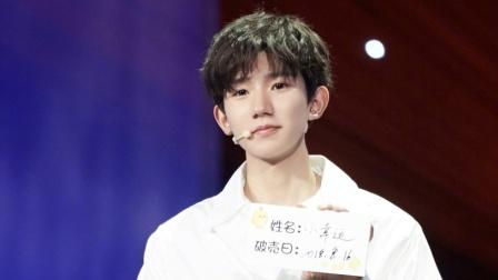 王源首次迎来银十封面 满满的少年感