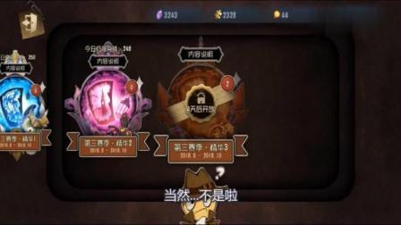 《第五人格》赛季精华3全列表内容提前泄露! 网友: 这是藏宝库吗?
