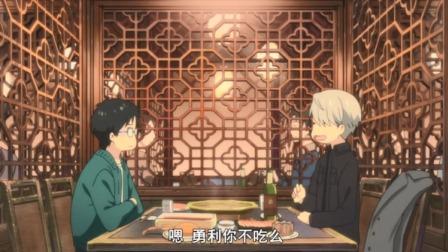 勇利和维克托来中国比赛,居然跑去吃火锅,中华美食博大精深