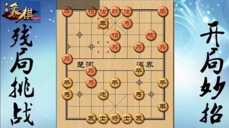 象棋: 敢死炮瞬间破士架, 对方都没反应过来, 马也没了!