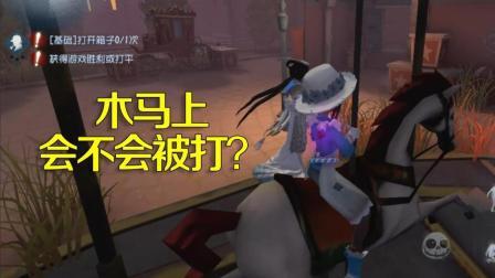 第五人格: 月亮河里碰见佛系红蝶? 不打园丁只想陪伴她玩旋转木马
