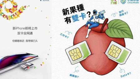 苹果终于考虑中国市场了! 新iPhone实锤: 双卡双待!