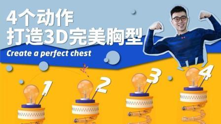 4个动作打造3D完美胸型, 从此告别飞机场!