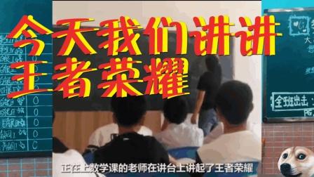 王者荣耀: 学校老师上课说王者荣耀, 这是新课吗?