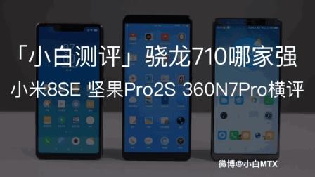 「小白测评」骁龙710哪家强小米8SE 坚果Pro2S 360N7Pro横评