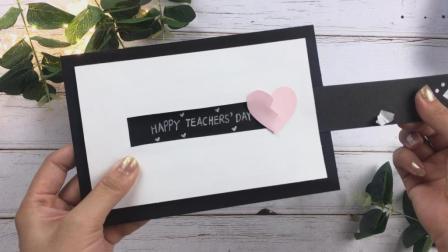 折纸小手工: 教师节手工贺卡的制作方法