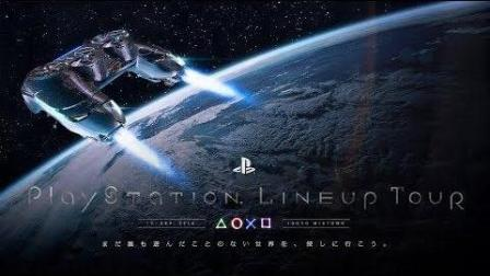 PlayStation® LineUp Tour TGS2018前 SONY PS4游戏发布会